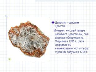 Целестит - синоним целестин Минерал, который теперь называют целестином, был