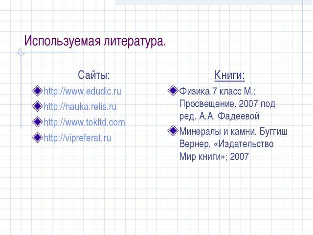 Используемая литература. Сайты: http://www.edudic.ru http://nauka.relis.ru ht...