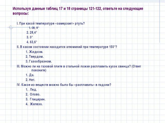 Используя данные таблиц 17 и 18 страницы 121-122, ответьте на следующие вопро...