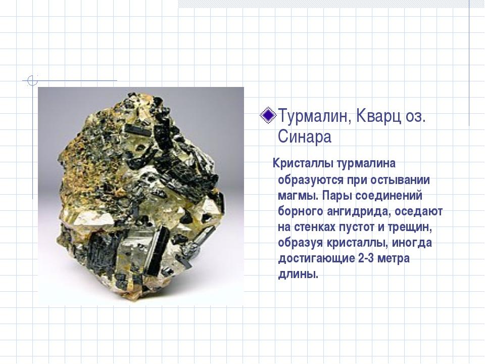 Турмалин, Кварц оз. Синара Кристаллы турмалина образуются при остывании магмы...