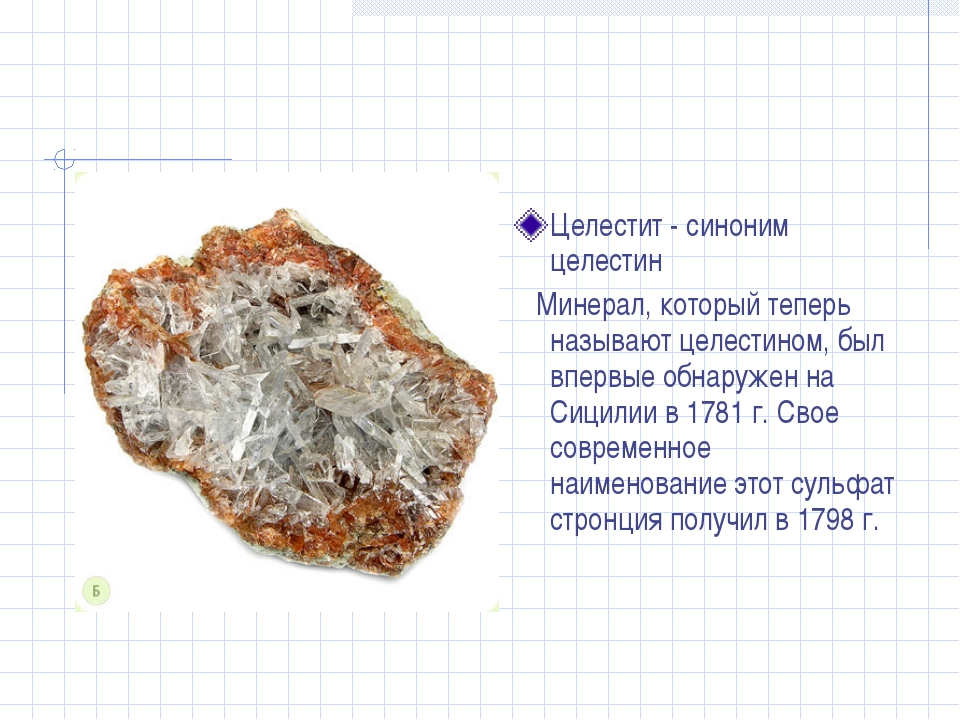 Целестит - синоним целестин Минерал, который теперь называют целестином, был...