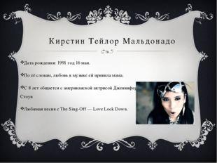 Кирстин Тейлор Мальдонадо Дата рождения: 1991 год 16 мая. По её словам, любов