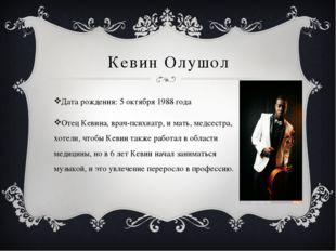 Кевин Олушол Дата рождения: 5 октября 1988 года Отец Кевина, врач-психиатр, и