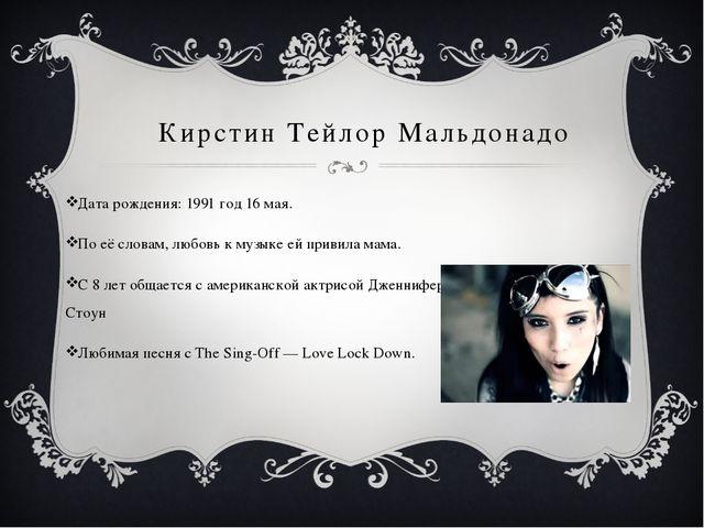 Кирстин Тейлор Мальдонадо Дата рождения: 1991 год 16 мая. По её словам, любов...