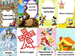 Советские мультики Современные русские мультики Зарубежные мультики Мультсери