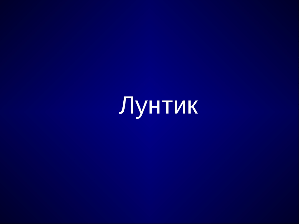 Лунтик