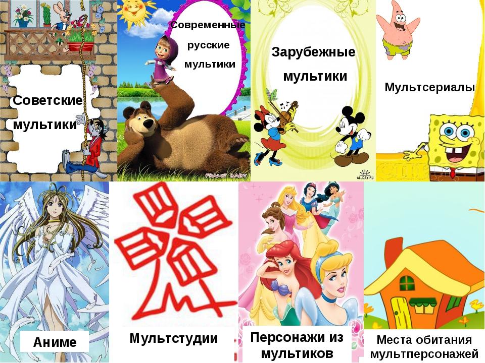 Советские мультики Современные русские мультики Зарубежные мультики Мультсери...