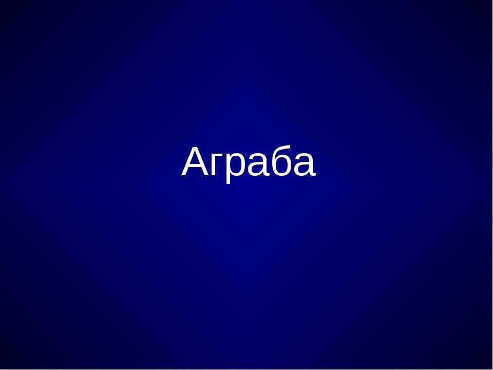 Аграба
