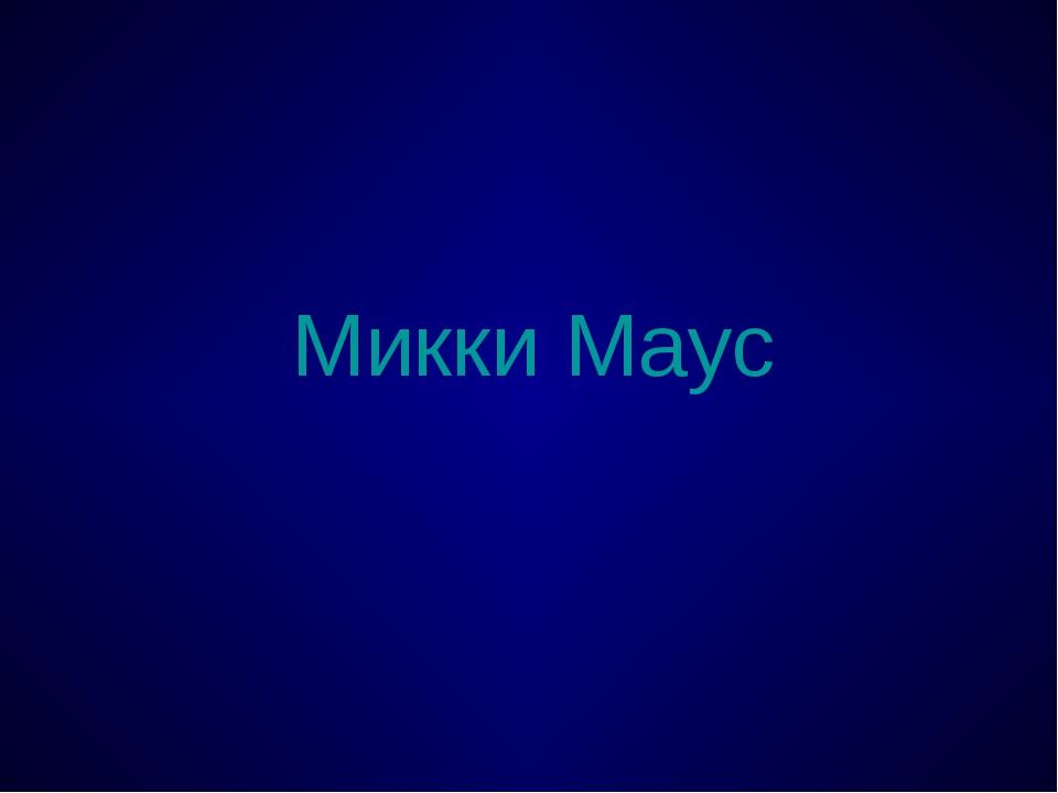 Микки Маус