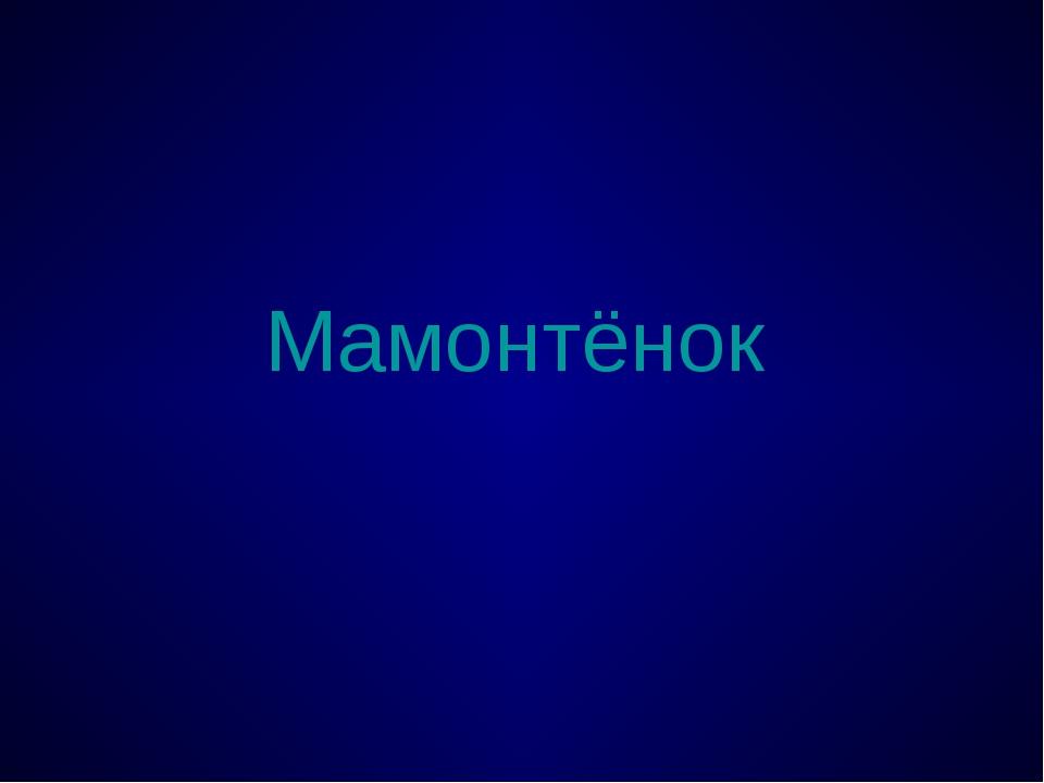 Мамонтёнок