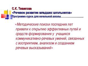 С.К. Тивикова «Речевое развитие младших школьников» Программа курса для начал
