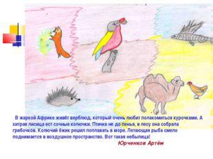 В жаркой Африке живёт верблюд, который очень любит полакомиться курочками. А