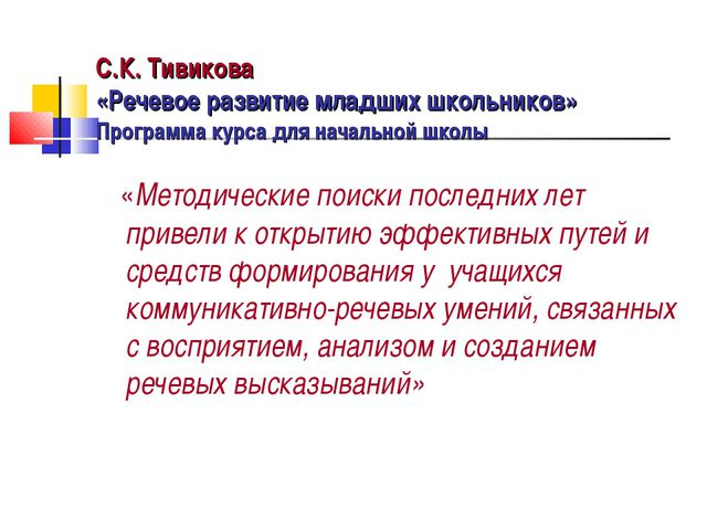С.К. Тивикова «Речевое развитие младших школьников» Программа курса для начал...