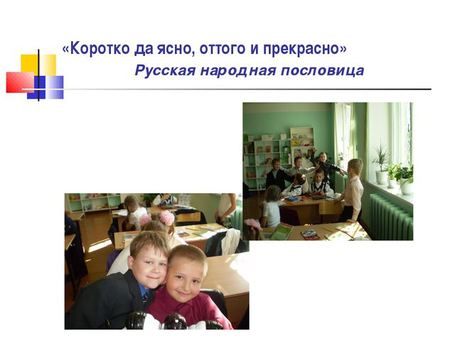 «Коротко да ясно, оттого и прекрасно» Русская народная пословица