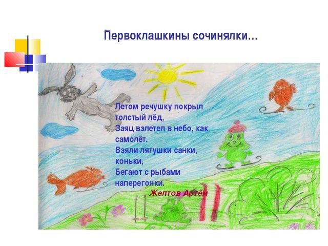 Первоклашкины сочинялки… Летом речушку покрыл толстый лёд, Заяц взлетел в неб...