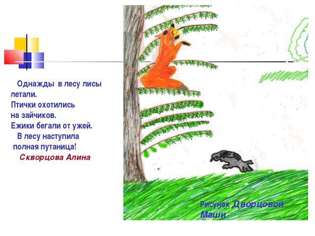 Рисунок Дворцовой Маши Однажды в лесу лисы летали. Птички охотились на зайчик...