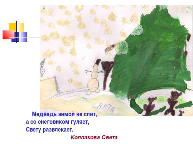 Медведь зимой не спит, а со снеговиком гуляет, Свету развлекает. Колпакова С...