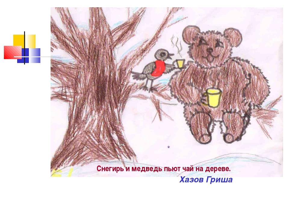Снегирь и медведь пьют чай на дереве. Хазов Гриша
