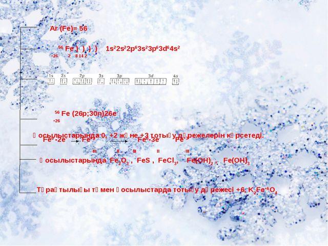 Ar (Fe)= 56 56 Fe ) ) ) ) 1s22s22p63s23p63d64s2 +26 2 8 14 2 56 Fe (26p;30n)...