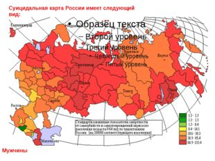 Суицидальная карта России имеет следующий вид: Мужчины