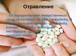 От передозировки лекарственных средств погибает 15-18% самоубийц. В Китае, б