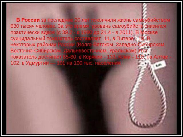 В Россииза последние 20 лет покончили жизнь самоубийством 830 тысяч человек...