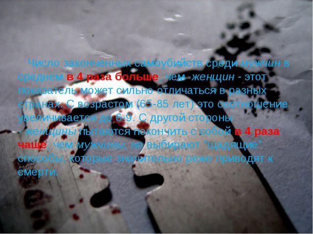 Число законченных самоубийств средимужчинв среднемв 4 раза больше, чемж...
