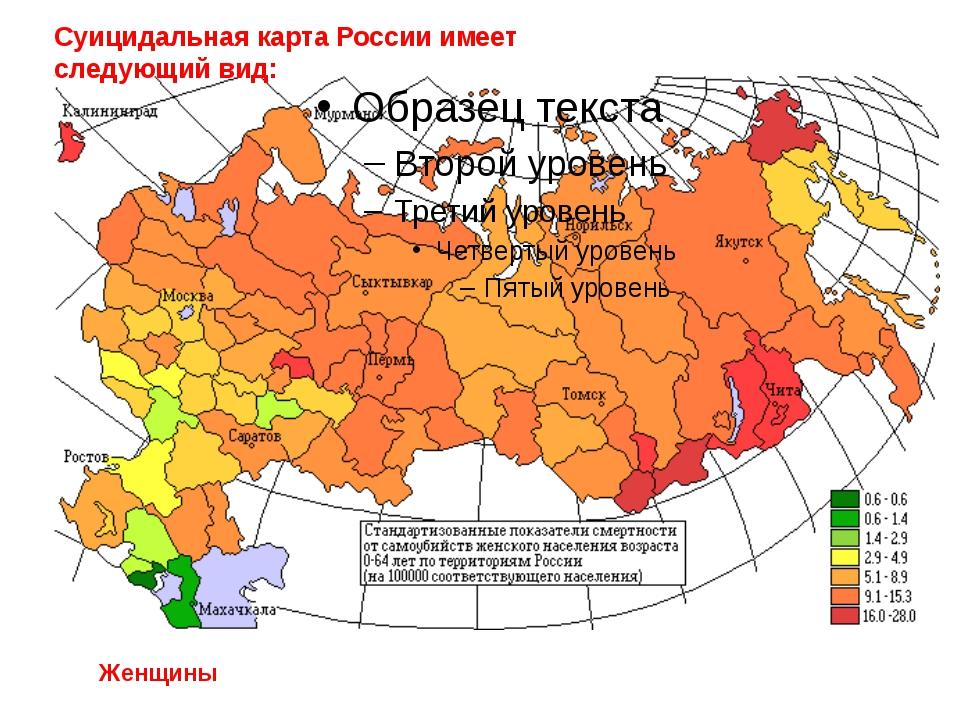 Суицидальная карта России имеет следующий вид: Женщины