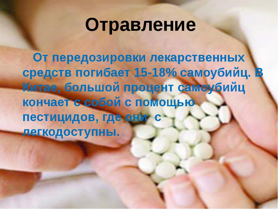 От передозировки лекарственных средств погибает 15-18% самоубийц. В Китае, б...