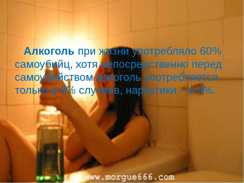 Алкогольпри жизни употребляло 60% самоубийц, хотя непосредственно перед са...