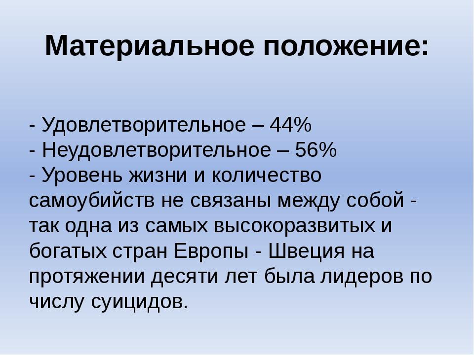 Материальное положение: - Удовлетворительное – 44% - Неудовлетворительное – 5...