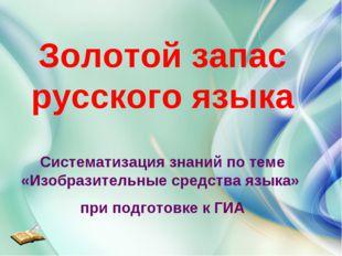 Золотой запас русского языка Систематизация знаний по теме «Изобразительные с