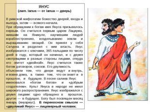 ЯНУС (лат. Ianus — от ianua — дверь) В римской мифологии божество дверей, вхо