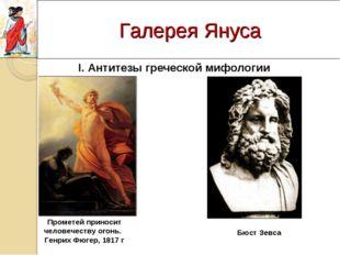 Галерея Януса  Прометей приносит человечеству огонь. Ге
