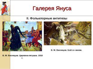 Галерея Януса II. Фольклорные антитезы В. М. Васнецов. Царевна-лягушка. 1918