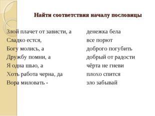 Найти соответствия началу пословицы Злой плачет от зависти, а Сладко естся, Б