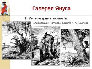 Галерея Януса III. Литературные антитезы Иллюстрации Лаптева к басням И. А.