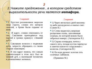 2 2.Укажите предложение , в котором средством выразительности речи является м