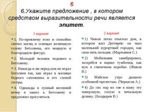 6 6.Укажите предложение , в котором средством выразительности речи является э
