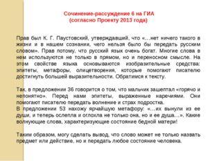 Сочинение-рассуждение 6 на ГИА (согласно Проекту 2013 года) Прав был К. Г.