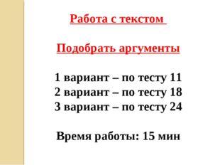 Работа с текстом Подобрать аргументы 1 вариант – по тесту 11 2 вариант – по т