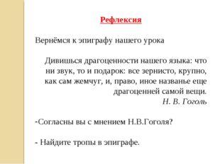 Рефлексия Вернёмся к эпиграфу нашего урока Дивишься драгоценности нашего язык