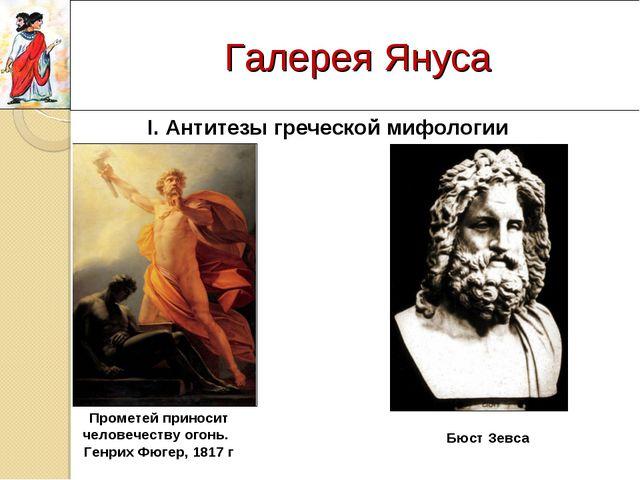 Галерея Януса  Прометей приносит человечеству огонь. Ге...