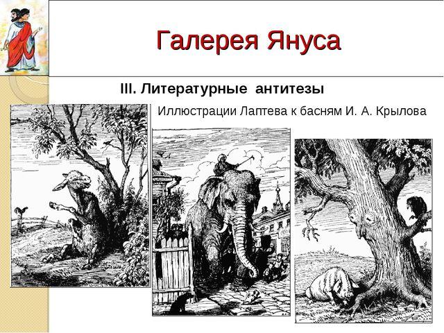 Галерея Януса III. Литературные антитезы Иллюстрации Лаптева к басням И. А....