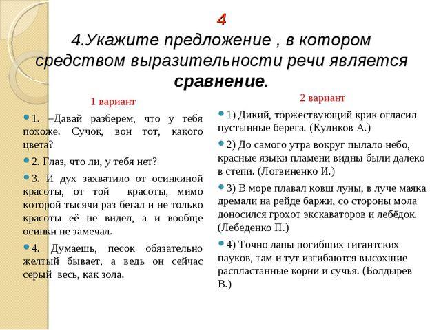 4 4.Укажите предложение , в котором средством выразительности речи является...