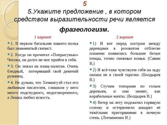 5 5.Укажите предложение , в котором средством выразительности речи является ф...
