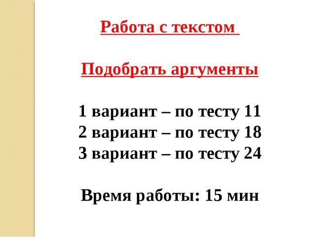 Работа с текстом Подобрать аргументы 1 вариант – по тесту 11 2 вариант – по т...