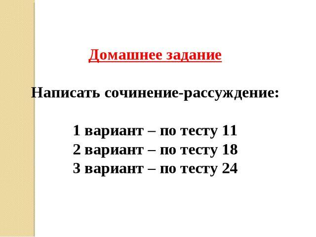 Домашнее задание Написать сочинение-рассуждение: 1 вариант – по тесту 11 2 ва...