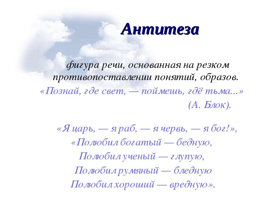 Антитеза фигура речи, основанная на резком противопоставлении понятий, образ...