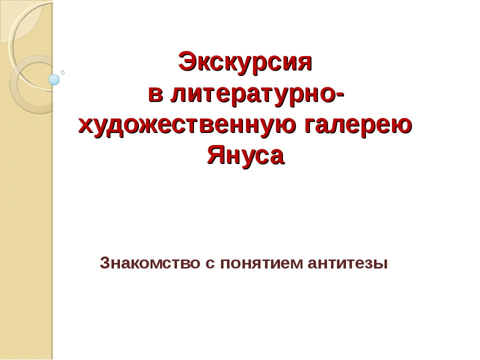 Экскурсия в литературно-художественную галерею Януса Знакомство с понятием ан...